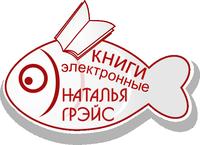 Электронные книги Натальи Грэйс
